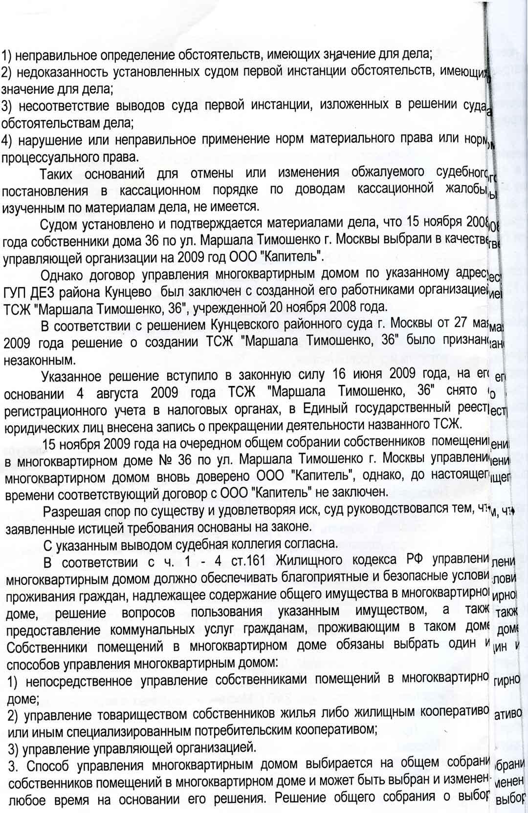 база дел в судах г москвы Также изменился